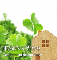 Commitment design office